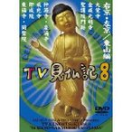 みうらじゅん いとうせいこう TV見仏記 8 【DVD】