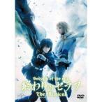 「終わりのセラフ」The Musical 【DVD】