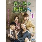 青い鳥の輪舞<ロンド> DVD-SET4 【DVD】