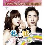 私に嘘をついてみて <コンプリート・シンプルDVD-BOX> (期間限定) 【DVD】