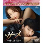 サメ 〜愛の黙示録〜 <コンプリート・シンプルDVD-BOX> (期間限定) 【DVD】
