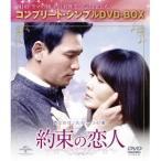 約束の恋人 <コンプリート・シンプルDVD-BOX> (期間限定) 【DVD】