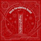 9mm Parabellum Bullet/インフェルノ 【CD】