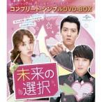 未来の選択 <コンプリート・シンプルDVD-BOX> (期間限定) 【DVD】