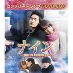 ナイン 〜9回の時間旅行〜 <コンプリート・シンプルDVD-BOX> (期間限定) 【DVD】