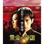 黄金の帝国 <コンプリート・シンプルDVD-BOX> (期間限定) 【DVD】