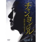 チャン・ヨンシル〜朝鮮伝説の科学者〜 DVD-SET1 【DVD】