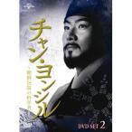 チャン・ヨンシル〜朝鮮伝説の科学者〜 DVD-SET2 【DVD】