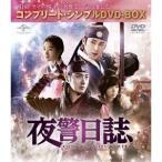 夜警日誌 <コンプリート・シンプルDVD-BOX> (期間限定) 【DVD】