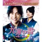 九家(クガ)の書 〜千年に一度の恋〜 <コンプリート・シンプルDVD-BOX> (期間限定) 【DVD】