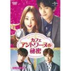 カフェ・アントワーヌの秘密 DVD-SET1 【DVD】