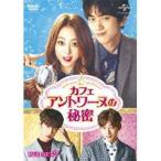 カフェ・アントワーヌの秘密 DVD-SET2 【DVD】