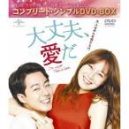 大丈夫、愛だ <コンプリート・シンプルDVD-BOX> (期間限定) 【DVD】