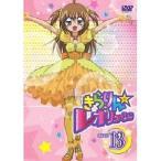 きらりん☆レボリューション STAGE13 【DVD】