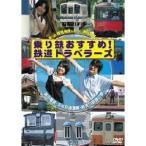 乗り鉄おすすめ!鉄道トラベラーズ 銚子電鉄・茨城交通湊線・長良川鉄道の巻 【DVD】