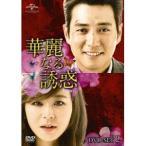 華麗なる誘惑 DVD-SET2 【DVD】