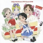 (アニメーション)/苺ましまろ OVA Sweet-CD1 【CD】