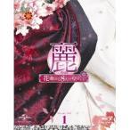 麗<レイ>〜花萌ゆる8人の皇子たち〜 Blu-ray SET1 【Blu-ray】