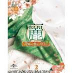 麗<レイ>〜花萌ゆる8人の皇子たち〜 Blu-ray SET2 【Blu-ray】