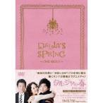タルジャの春 インターナショナル・ヴァージョン DVD-BOX1 【DVD】