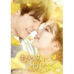 むやみに切なく DVD-SET2 【DVD】