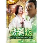 秀麗伝〜美しき賢后と帝の紡ぐ愛〜 DVD-SET3 【DVD】