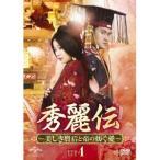 秀麗伝〜美しき賢后と帝の紡ぐ愛〜 DVD-SET4 【DVD】