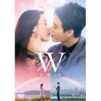 W -君と僕の世界- DVD SET1(お試しBlu-ray付き) 【DVD】