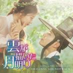 (オリジナル・サウンドトラック)/雲が描いた月明り オリジナル サウンドトラック 【CD】