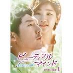 ビューティフル・マインド〜愛が起こした奇跡〜 DVD-SET1 【DVD】