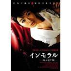 インモラル -凍える死体- 【DVD】