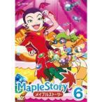 メイプルストーリー Vol.6 【DVD】