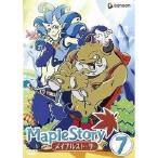 メイプルストーリー Vol.7 【DVD】