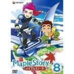 メイプルストーリー Vol.8 【DVD】