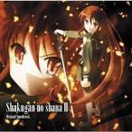 (アニメーション)/灼眼のシャナII オリジナルサウンドトラック 【CD】
