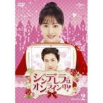 シンデレラはオンライン中! DVD-SET2 【DVD】
