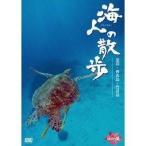 海人の散歩 黒島・西表島・竹富島 【DVD】