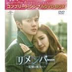 リメンバー〜記憶の彼方へ〜 <コンプリート・シンプルDVD-BOX> (期間限定) 【DVD】