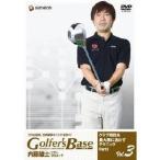 ツアープロコーチ 内藤雄士 Golfer's Base クラブ特性を最大限に活かすテクニック Part1 【DVD】