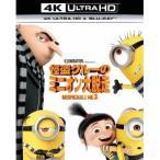 怪盗グルーのミニオン大脱走 UltraHD 【Blu-ray】