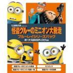 怪盗グルーのミニオン大脱走 ブルーレイシリーズパック ボーナスDVDディスク付き (初回限定) 【Blu-ray】