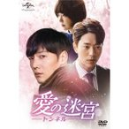 愛の迷宮-トンネル- DVD-SET1 【DVD】