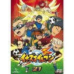 イナズマイレブン 21 【DVD】