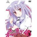 迷い猫オーバーラン! 第3巻 ※初回生産限定 【DVD】
