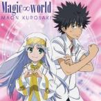 黒崎真音/Magic∞world(初回限定) 【CD+DVD】