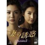 妻の誘惑 DVD-BOX 1 【DVD】