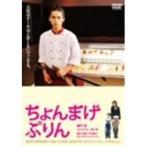 ちょんまげぷりん 【DVD】