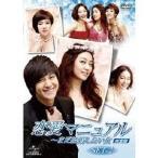 恋愛マニュアル 〜まだ結婚したい女<完全版> DVD-SET2 【DVD】
