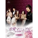 恋愛マニュアル 〜まだ結婚したい女<完全版> DVD-SET1 【DVD】