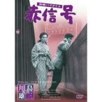 洲崎パラダイス 赤信号 デジタル・ニューマスター版 【DVD】